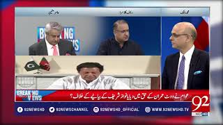 Has Imran Khan become Prime Minister or in still troubled? | 28 July 2018
