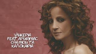 Γλυκερία Feat. Apurimac - Όλα Μου Τα Καλοκαίρια (single mix)