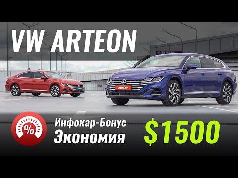 volkswagen arteon-shooting-brake