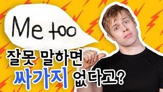 '나도'는 영어로 Me too? | 한국인 80%가 실수하는 표현