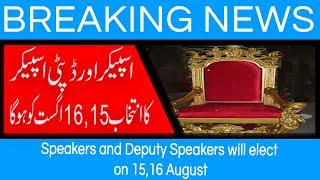 Speakers and Deputy Speakers will elect on 15,16 August | 15 August 2018 | 92NewsHD