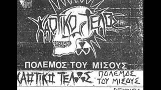 Χαοτικό Τέλος-δεν επιστροφή 1988 (Greece Raw HC Punk, OWS cover)