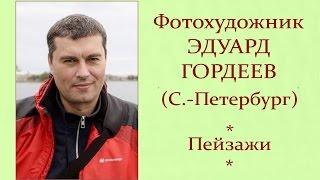Автор ролика Виталий Тищенко. Фотохудожник Эдуард Гордеев.  Пейзажи