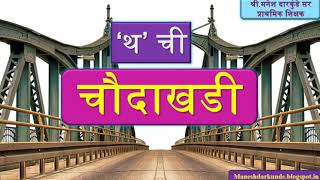Learn Marathi thha chi choudakhadi|थ ची चौदाखडी