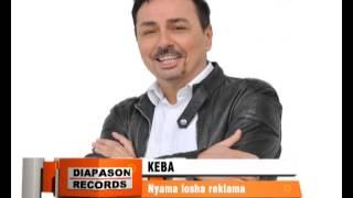 KEBA – Nyama losha reklama / КЕБА – Няма лоша реклама