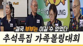 2020 화승그룹배 전국 볼링대회 가족볼링대회 다시보기