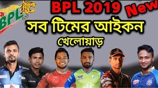 BPL 2019 All Teams Icon Players Name   All Team Icon Cricketers List in BPL 2019