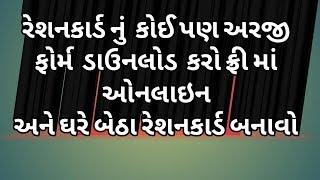 કોઈપણ રેશનકાર્ડ અરજી ફોર્મ ડાઉનલોડ કરો.||downlod ration card  form online gujarat