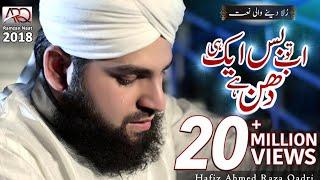 New Ramzan Naat 2018 | Ab to bus Aik hi Dhun hai | Hafiz Ahmed Raza Qadri width=