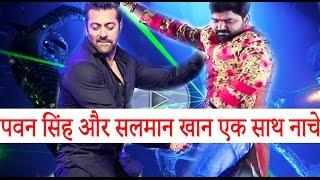 पवन सिंह और सलमान खान एक साथ नाचे  salman khan dance with pawan singh