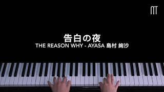 Ayasa – 告白之夜 钢琴抒情版「告白の夜」The Reason Why Piano Cover