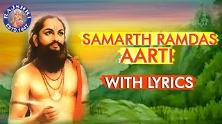 Samarth Ramdas Aarti In Marathi with Lyrics | Full Marathi Aarti | Marathi Devotional Songs