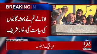 Haripur: Nawaz Sharif's address to a Jalsa - 19 January 2018 - 92NewsHDPlus