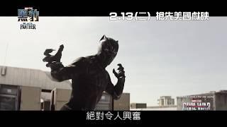 Marvel Studios《黑豹》Black Panther 香港版製作特輯 - 國王篇