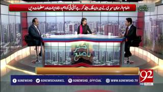 Bakhabar Subh - 29 July 2017 - 92NewsHDPlus