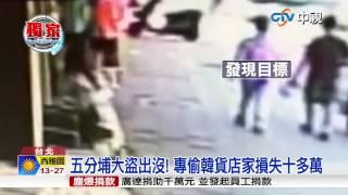 【中視新聞】五分埔大盜出沒! 專偷韓貨店家損失十多萬 20150701