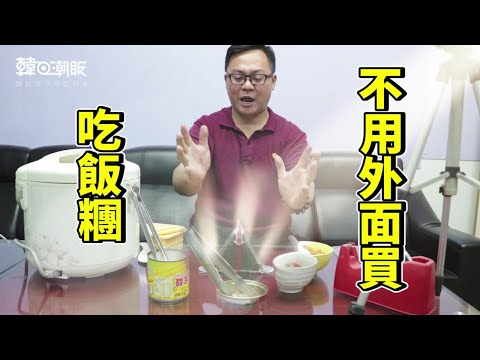 【商品教學】用三角壽司器做飯糰就是這麼簡單! - YouTube