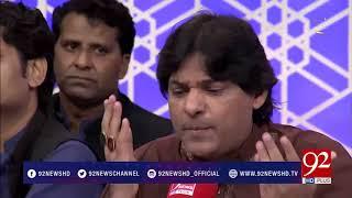 Naat Sharif | Maula Ya Salli Wa Sallim | 14 June 2018 | 92NewsHD