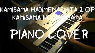 Kamisama Hajimemashita 2 OP -「Kamisama no Kamisama」(Piano Cover) | Hanae