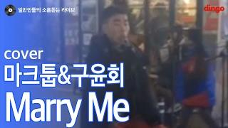[일소라] 일반인 송지석 - 'Marry Me' (마크툽,구윤회) cover