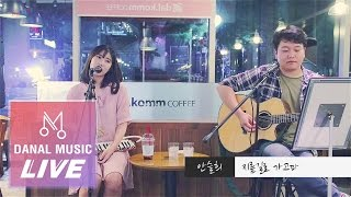 [Danalmusic_Live] 안슬희 - 지름길로 가고파 (cover곡 맘마걸)