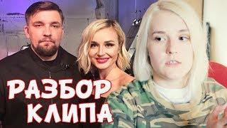 Баста ft. Полина Гагарина-Ангел Веры Обзор клипа\ Реакция НьюТа