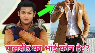 बालवीर का भाई कौन है   Baal veer ka bhai kaun hai   Baalveer ka asli bhai   Dev joshi ka bhai