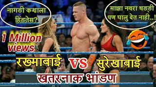 WWE Marathi dubbing | John Cena and Nikki Bella vs Carmella | Engineers Funda | Gajanan Chinke