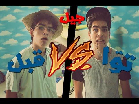 Teenager'Z - جيل تو vs جيل قبل - Golden generation vs  generation nowadays