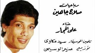 علي الحجار-  (لاتجبر + عبسآ) | Ali Elhaggar - la togbr + 3bsaan