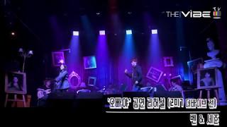 '오빠야' 벤&세준(2017 더바이브전 콘서트리허설 中)