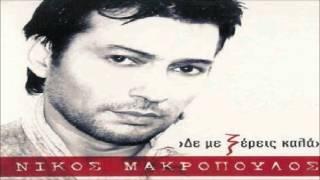 Κρίση - Νίκος Μακρόπουλος
