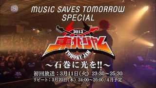 SPACE SHOWER TV「MUSIC SAVES TOMORROW SPECIAL 東北ジャム~石巻に光を!!~」予告編