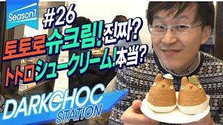 [일본생활_다스★26] 토토로 슈크림!정말? _2019.01.14ㅣトトロシュークリーム!本当?