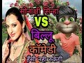 सोनाक्षी सिन्हा vs बिल्लू कॉमेडी | sonakshi sinha songs and talking tom comedy video | funny duniya