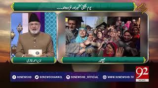 Subh e Noor - 05 February 2018 - 92NewsHDPlus