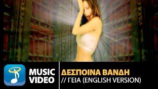 Δέσποινα Βανδή - Γεια (English Version)   Despina Vandi - Gia (Official Music Video HD)