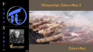4. Μπορούμε Ζάκυνθος 2016 - We can do Zakynthos 2016
