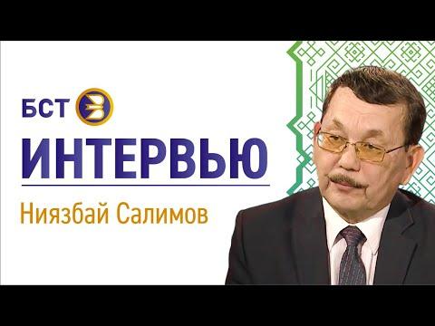 Архив көнө - День архивов. Ниязбай Салимов. Интервью.