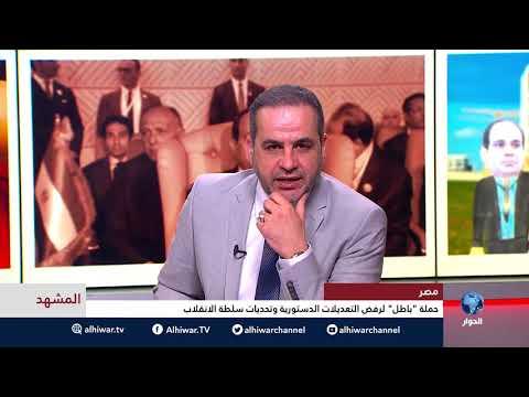 المشهد حملة باطل لرفض التعديلات الدستورية