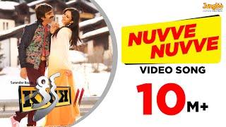 Nuvve Nuvve  Full Video Song, Raviteja, Rakul Preet Singh, Thaman| Jonita Gandhi