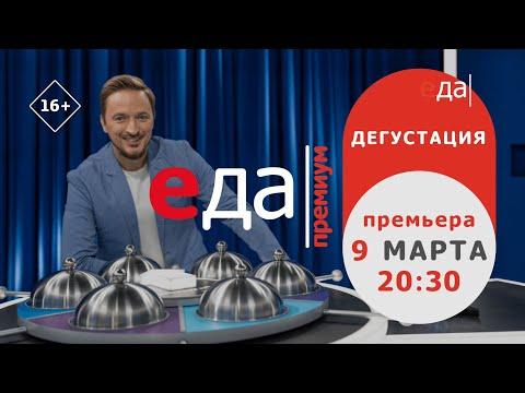 Премьера | «Дегустация» на телеканале «Еда Премиум»