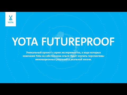 Пресс-конференция #yotaдоставляет SIM-карту дронами