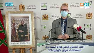 Bilan du Covid-19 : Point de presse du ministère de la Santé (18-05-2020)
