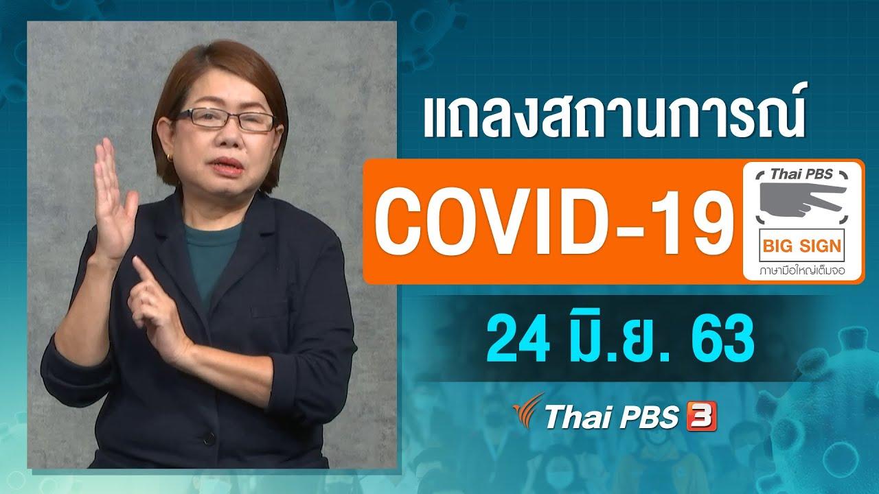 ศูนย์แถลงข่าวรัฐบาลฯ แถลงสถานการณ์โควิด-19 [ภาษามือ] (24 มิ.ย. 63)