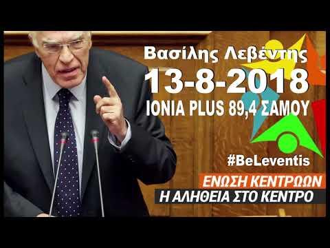 Β. Λεβέντης / Ionia Plus Σάμου 89,4 / 13-8-2018