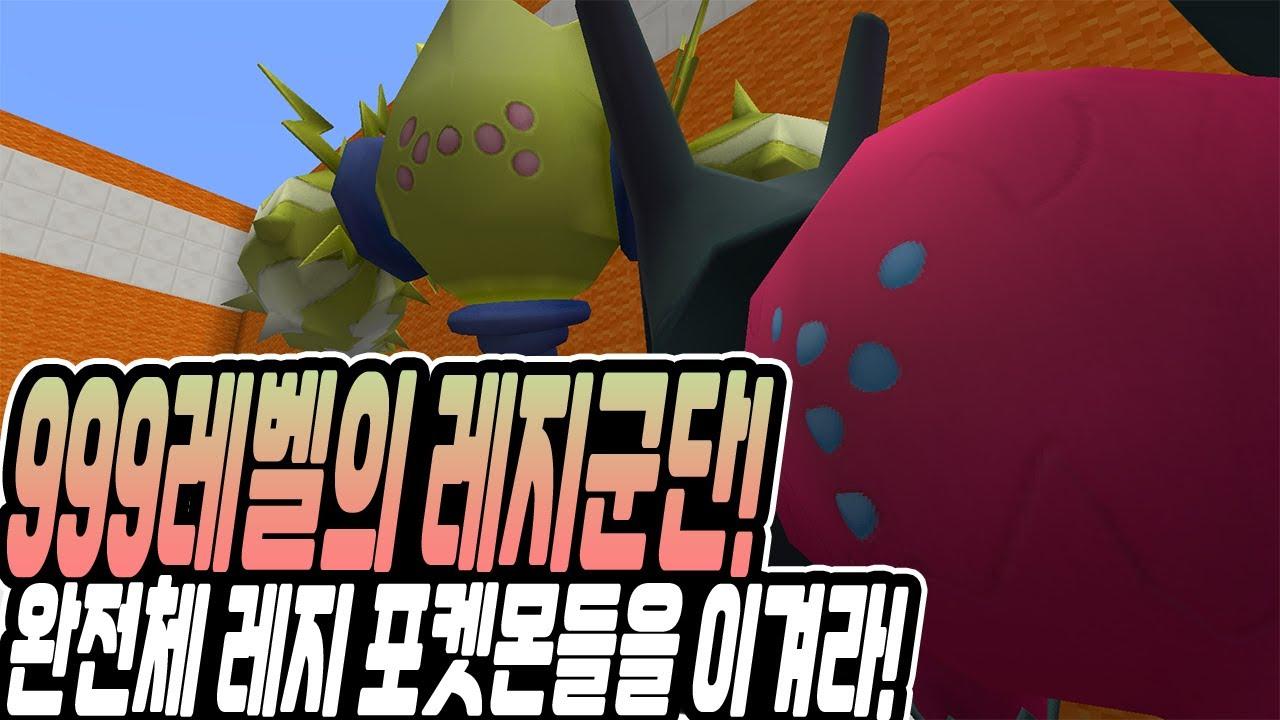 jaemin9516 - 999레벨의 최강 레지군단!완전체 레지 포켓몬들을 이겨라!-포켓몬 럭키블럭 배틀[PC]