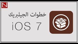 خطوات الجيلبريك الغير مقيّد للنظام iOS 7