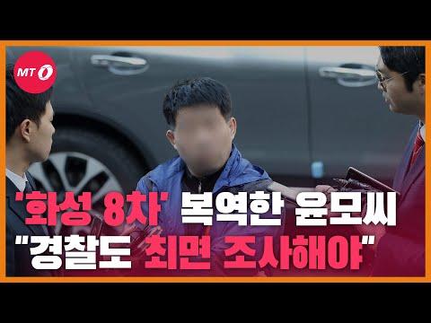 """'화성 8차' 복역한 윤모씨 """"당시 경찰도 최면 조사..."""