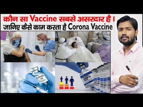 How Vaccine Work   Which Vaccine is Better   How to Recover From corona   Corona Update   Covid-19